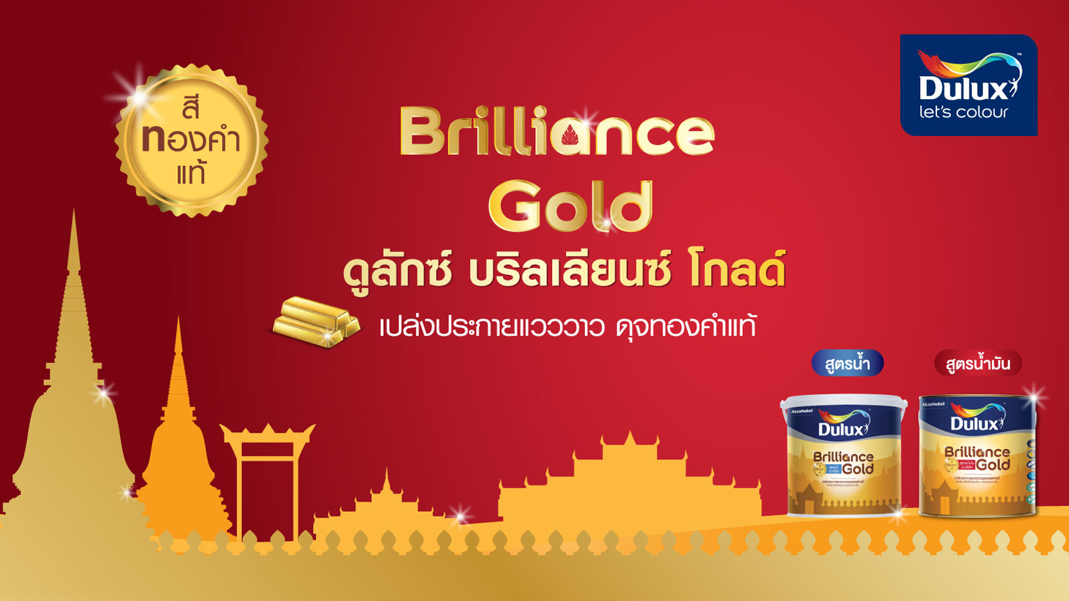 Banner Brilliance Gold